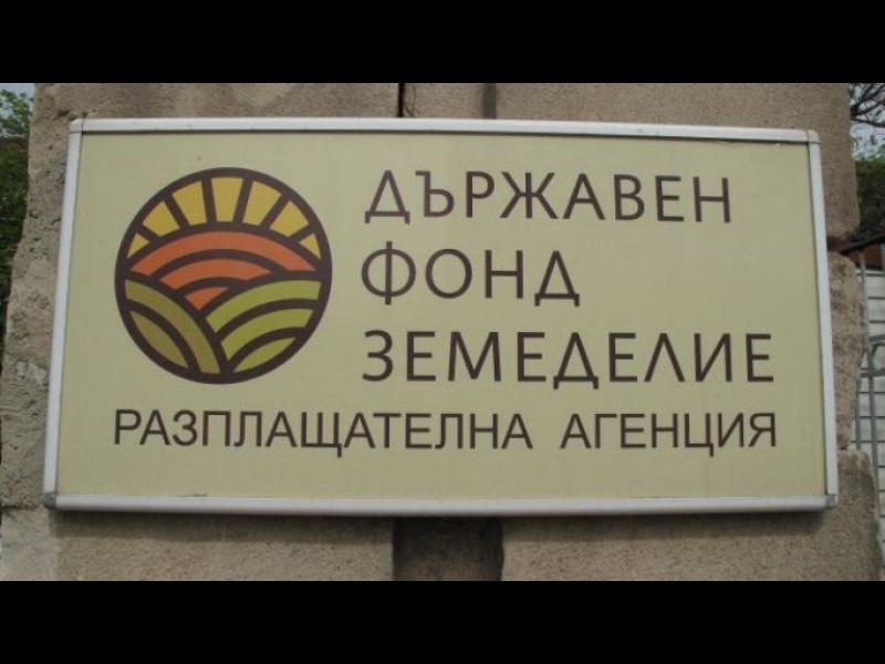 Прокуратурата и ДАНС претърсват фонд Земеделие