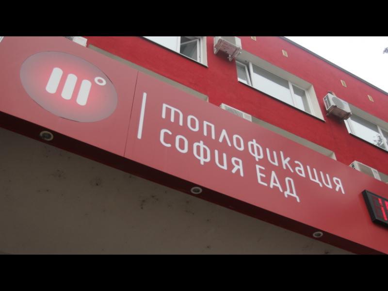 """""""Булгаргаз"""" съди """"Топлофикация София"""" за 35 млн. лева - картинка 1"""