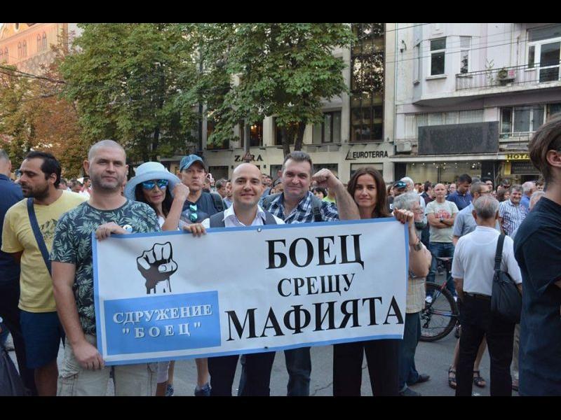 Протест на БОЕЦ, лидерът й обяви първи стъпки за гражданска революция