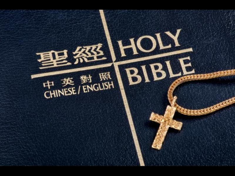 Китай пренаписва Библията и Корана, за да ги адаптира към социализма