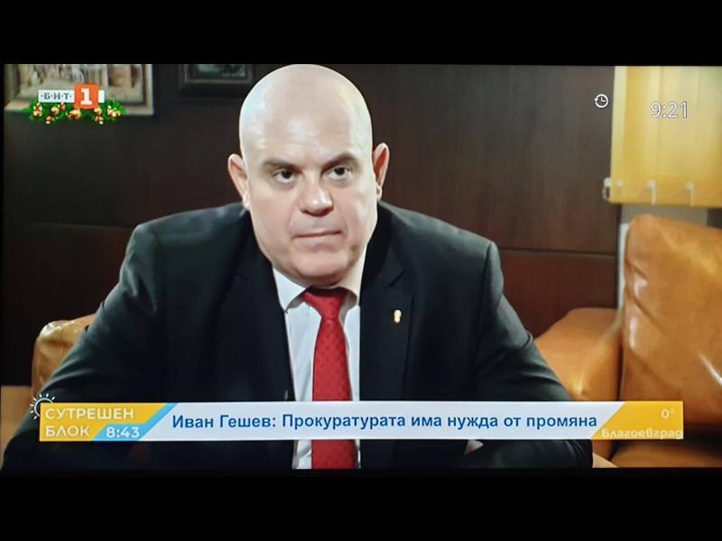 Гешев: Опитват се да съсипят прокуратурата, както Костов - следствието