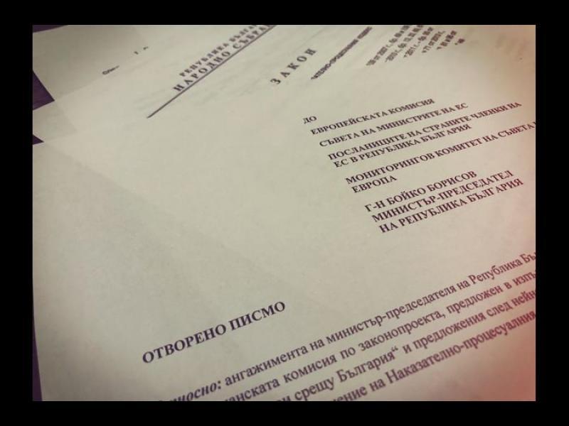 """Шест експертни организации се обявявиха против правителствения законопроект за """"независим прокурор"""""""