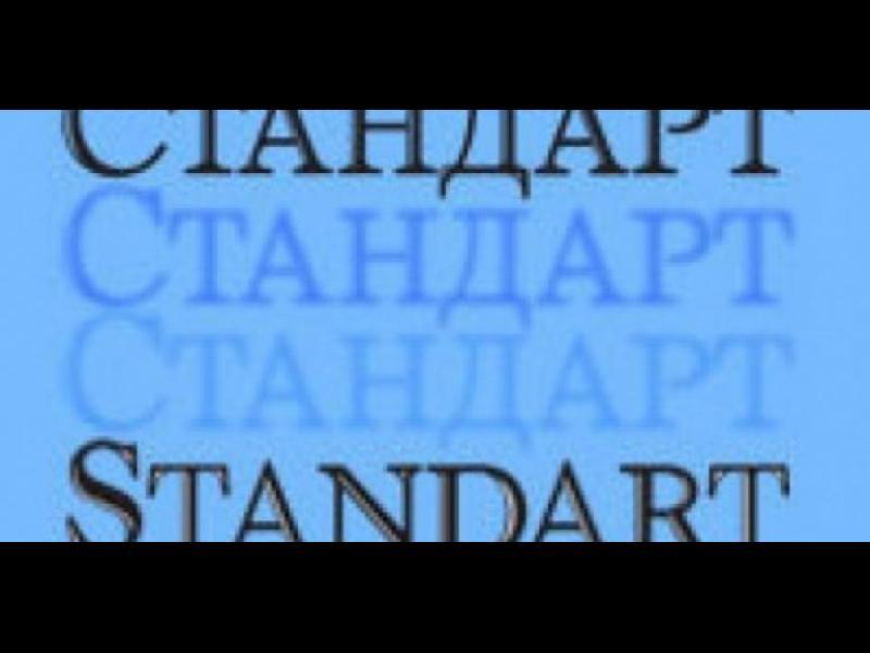 "ЧСИ продава вестник ""Стандарт"" - картинка 1"