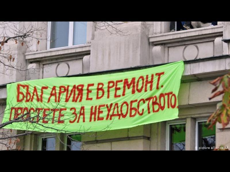 Всичко това почти се случи в България