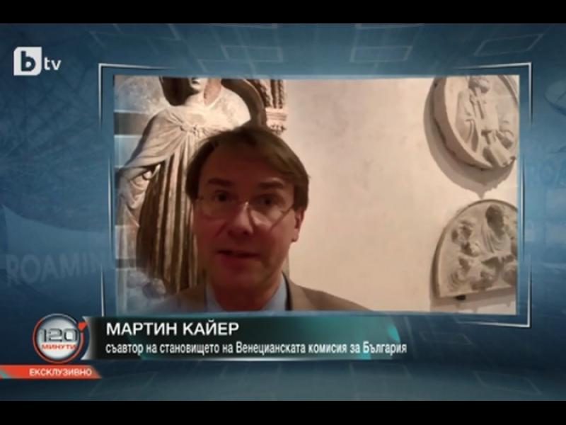 Член на Венецианската комисия: Трябва да се фокусирате върху това кой избира независимия прокурор