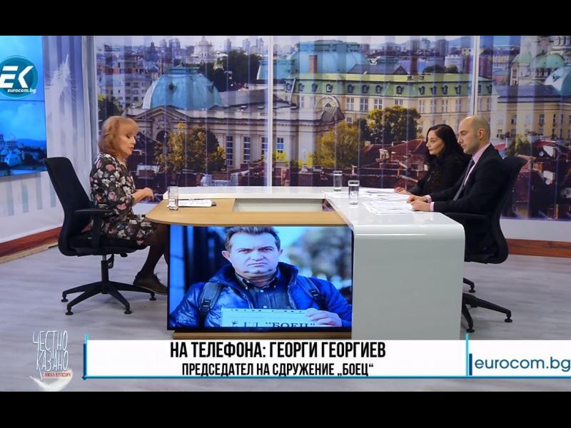 "Георги Георгиев от БОЕЦ: Има внесен сигнал до Върховна прокуратура срещу Телевизия ""Евроком"" - картинка 1"