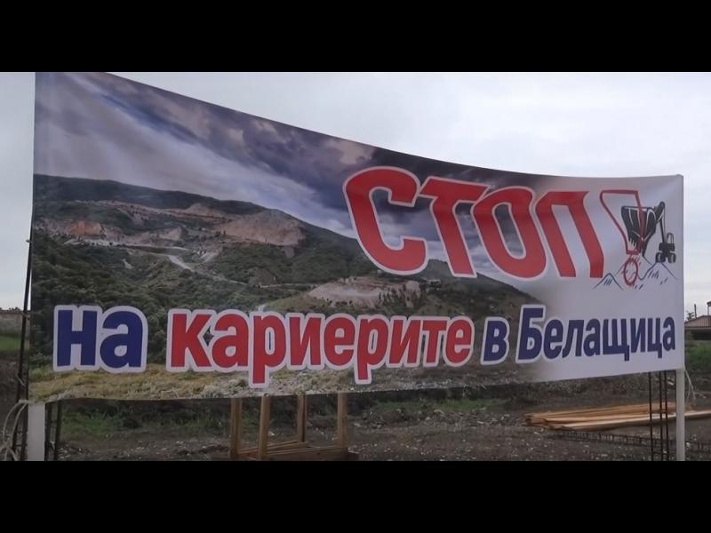 Затвориха кариерите над Белащица