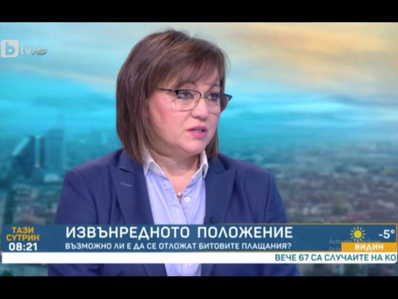 Нинова: От ГЕРБ обявиха мерки, които не са включени в законопроекта