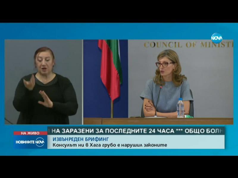 Прокуратурата предупреди Захариева - сезирай ни за консула от Хага, преди да разказваш за него