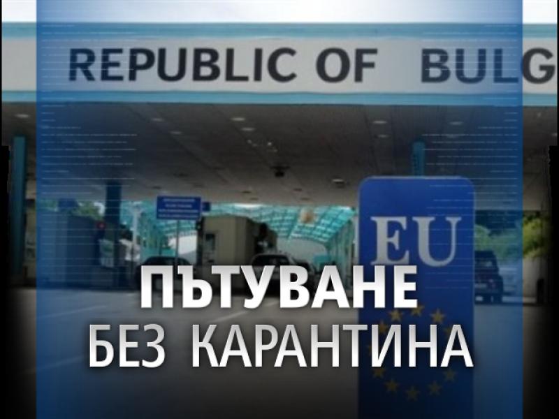 Договаряме с Гърция, Румъния и Сърбия от 1 юли да падне карантината