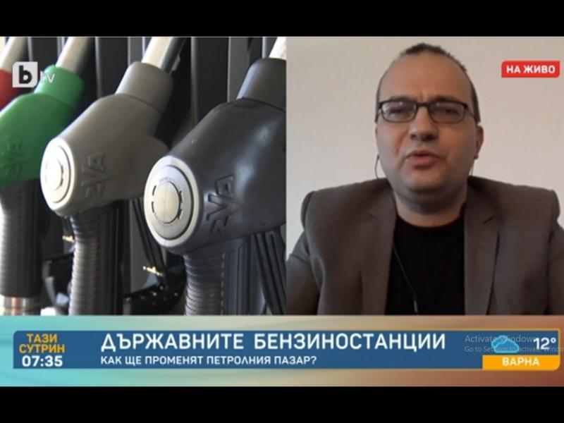 Мартин Димитров: Държавната петролна компания е грешка за 500 милиона лева
