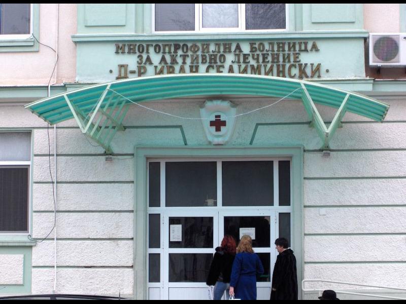 Сливенската болница спира приема на пациенти с Covid-19, няма медици