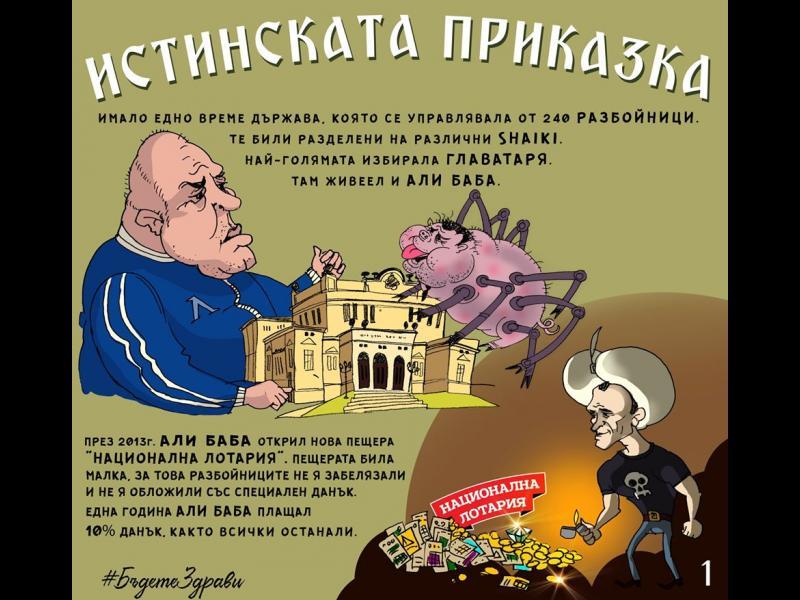 """Божков пусна """"детска приказка"""" и намекна, че е рекетиран заради лотарията"""