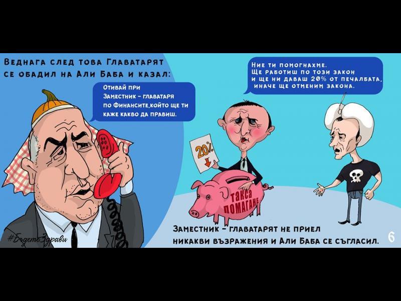 БОЕЦ сезира прокуратурата и КПКОНПИ за комикса на Божков