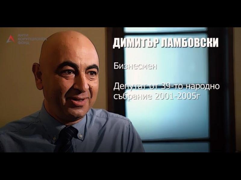 Нов свидетел в 3-та част на ''8-те джуджета'': Димитър Ламбовски обяви, че го принудили да припознае парите от сейфа на Златанови