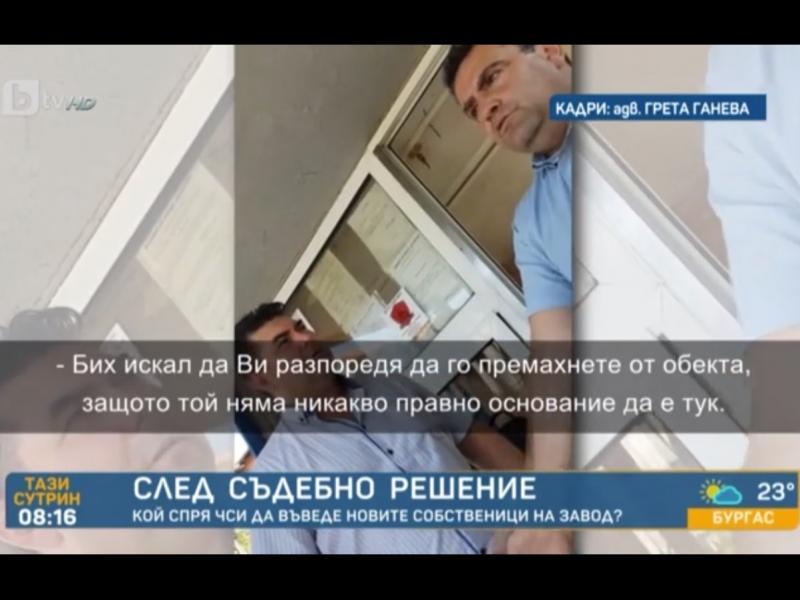 След съдебно решение: Защо ЧСИ не беше допуснат да въведе новите собственици на завод в Дупница