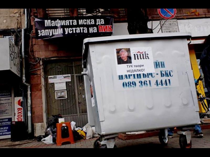 """Десетки """"негодници и тулупи"""" излязоха на протест пред ПИК"""