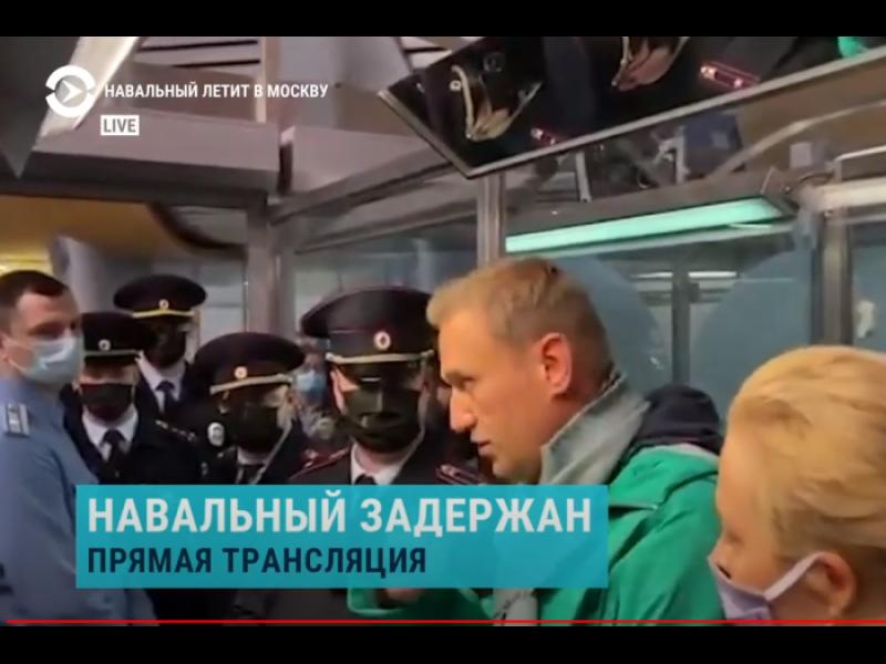 """Задържаха Навални на летище """"Шерметиево"""" в Москва (ВИДЕО)"""