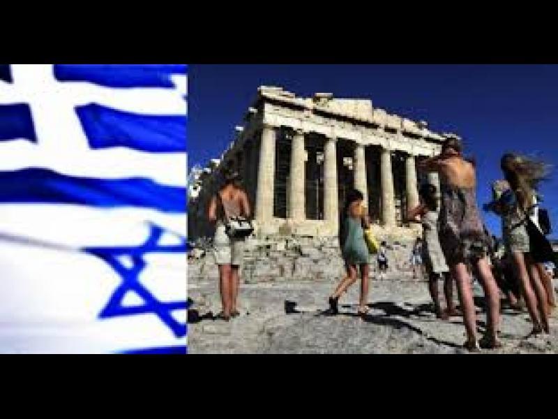 """Гърция ще тества """"зелен паспорт"""" с израелски туристи - картинка 1"""