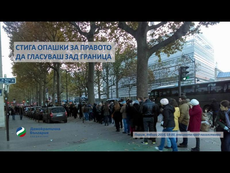 Българи в чужбина настояват за промяна на закона, която да облекчи гласуването зад граница