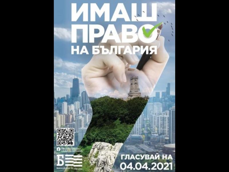Рекорден брой българи в чужбина се мобилизираха за изборите