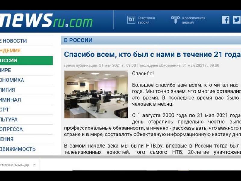 Спря руският сайт NEWSru - рекламодателите не харесвали независимостта на медията